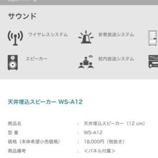 パナソニック【天井埋込スピーカー2台】ws-a12