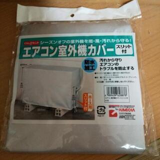 (新品)エアコン室外機カバー