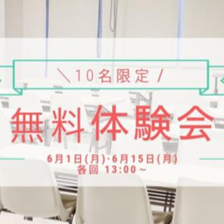 要予約制!☆★無料体験会開催します★☆6/1、6/15 1…