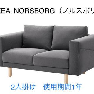 ※取引中※ IKEA NORSBORG ノルスボリ 2人掛けソフ...