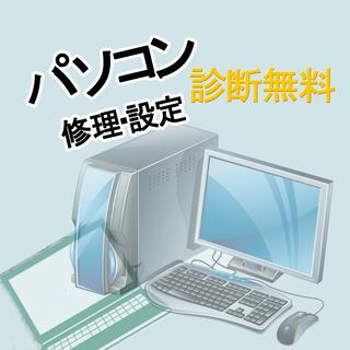 パソコン格安修理 無料相談