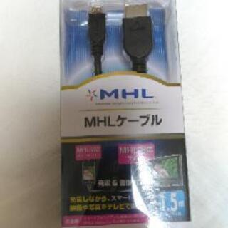 MHLケーブル 接続コード 1.5m