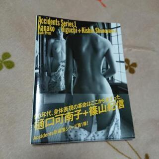 樋口可南子写真集