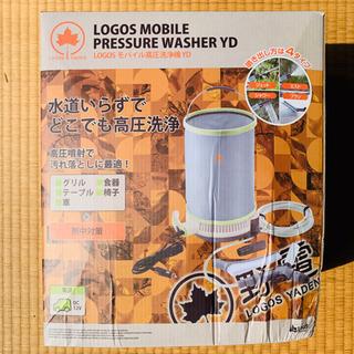 新品未使用 Logos ロゴス  モバイル高圧洗浄機