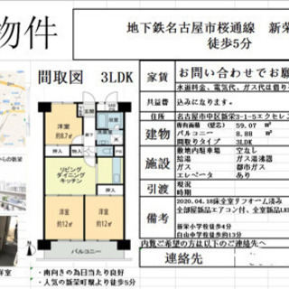名古屋市新栄町3LDK、全室洋室入居者募集中