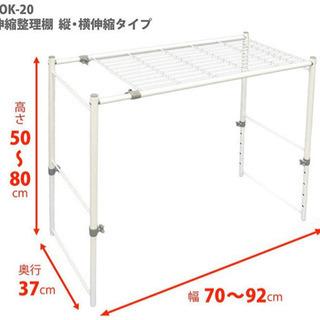 【新品】収納棚(幅 70~92 × 奥 37cm × 高 50-...