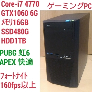 爆速ゲーミングPC i7-4770 GTX1060 SSD480...