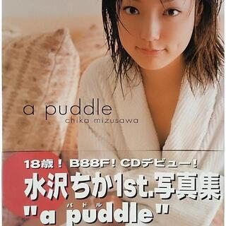 a puddle 水沢ちかファースト写真集 毛利毅志 宙出版 初版