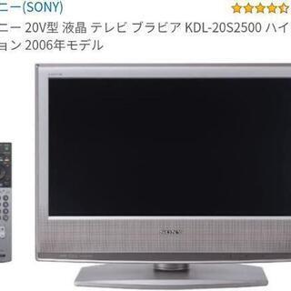 【ご成約済み】SONYテレビ
