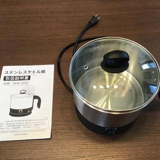 ステンレスケトル鍋 引き取り限定で無料でお譲りします。