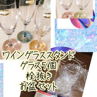 ワイングラススタンド、カラーワイングラス5つ、栓抜きなどセット