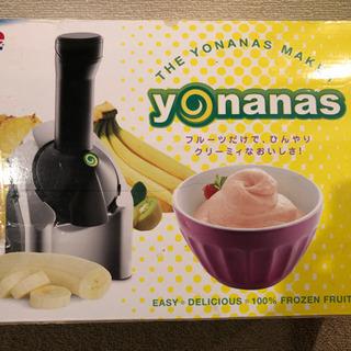 yonanas.ヨナナス