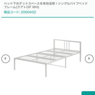 【お譲り先決定】ニトリ シングルパイプベッド