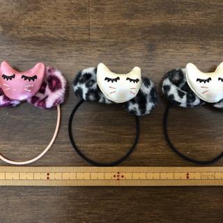 猫 ヘアゴム 3個セット