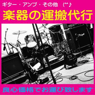 🎵ギターやアンプ・その他楽器類の運搬代行🎵 格安 2,000円(...