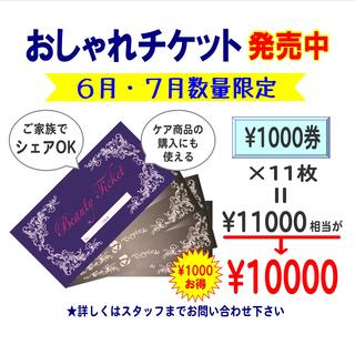 お待たせしました 「おしゃれチケット」6月・7月期間限定発売!