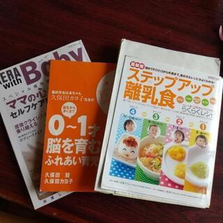 離乳食レシピ本 育児本 ママの雑誌
