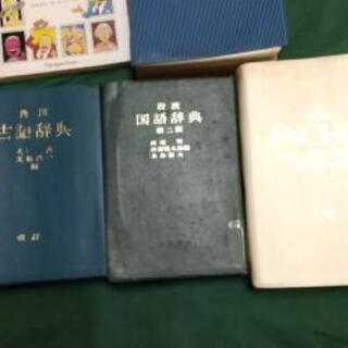 『中古』英語辞書・古語辞典・国語辞典など