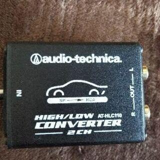 オーディオテクニカ(audio-technica) ハイ:ロー コンバーター(2ch用) AT-HLC110の画像