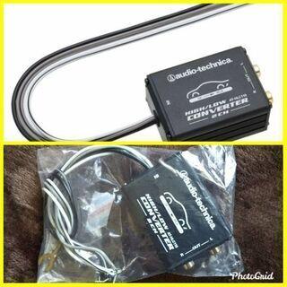 オーディオテクニカ(audio-technica) ハイ:ロー コンバーター(2ch用) AT-HLC110 − 北海道