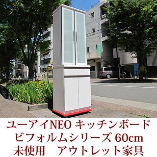幅60cm 展示品 キッチンボード 日本製 完成品 極上アウトレ...