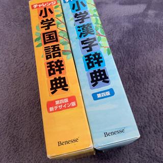 小学国語辞典と小学漢字辞典