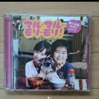 マル・マル・モリ・モリ! DVD付き