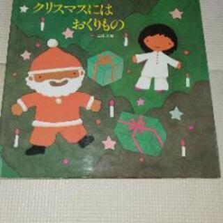 絵本 クリスマス
