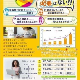 《オンライン英会話》英語力ゼロの方必見!(5/31迄プロモーション中!) - 川崎市