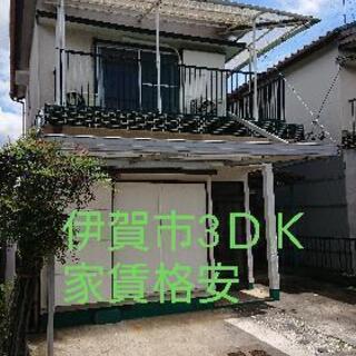 伊賀市東高倉3DK一戸建て 家賃格安