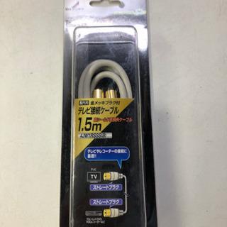 DXアンテナ社製 テレビ接続ケーブル 新品未使用品