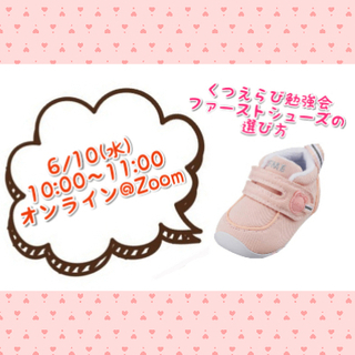 【オンライン】「初めての靴」について学ぼう