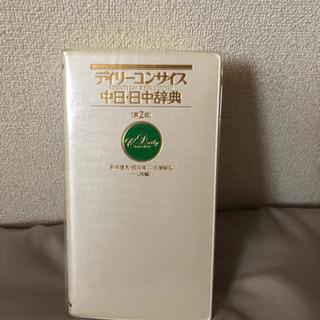 日中・中日辞典