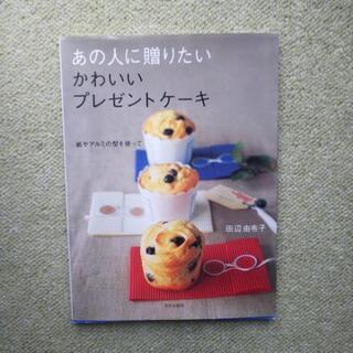 プレゼントケーキの本