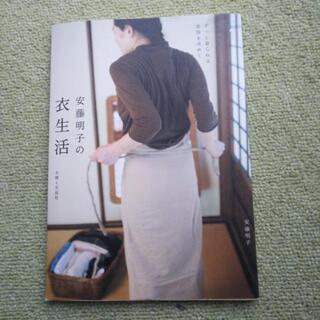 衣生活  安藤明子の本