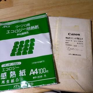 熱転写プリンタ用紙・ワープロ用感熱紙
