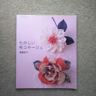花のコサージュの作り方の本