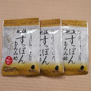 (再々値下げしました)☆未開封☆肥後 すっぽんもろみ酢3袋セット...