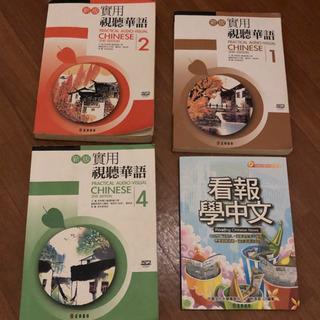 中国語・繁体字