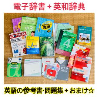 【電子辞書・英和辞典・英語参考書・問題集】おまけ付き☆