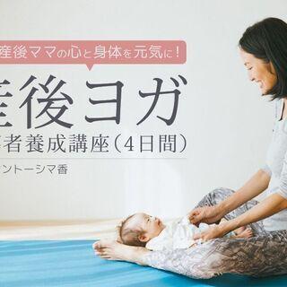 【6/2~】【オンライン】サントーシマ香|産後ヨガ指導者養成講座