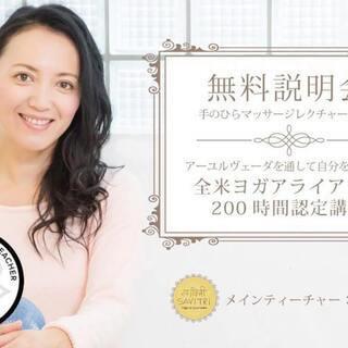 【6/10】【 無料説明会 】アーユルヴェーダ×ヨガRYT200...