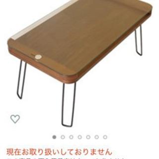 お譲りします。ローテーブル 定価は5000円くらいでした。