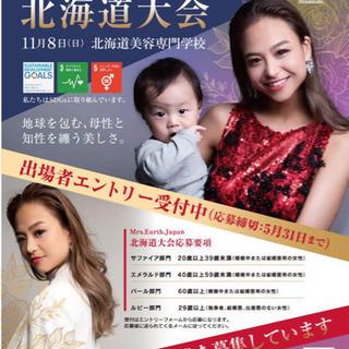 【スポンサー募集】第1回ミセスアースジャパンコンテスト北海道大会