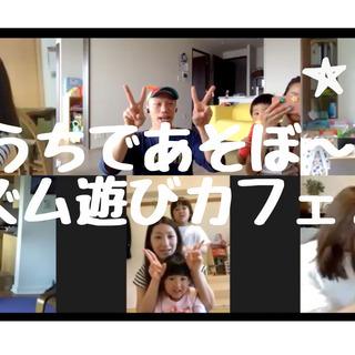 おうちで遊ぼ〜う♪現役保育士による☆リズム遊びカフェ♪ パパ、マ...