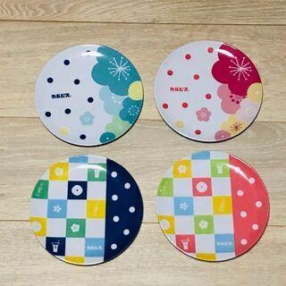 カラフルお皿(カラフルプレート)4種類セット