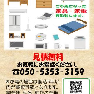 ①★★お見積り無料★★ 家具・家電の買取始めました お気軽…