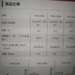 ⭐象印⭐ステンレス⭐業務用電子保温ジャー(THS-C60A)⭐ - 宜野湾市