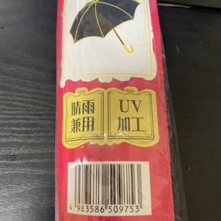 晴雨兼用UV加工の傘