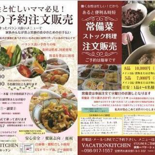 お弁当作りにも便利!手作りの家庭料理を販売してます